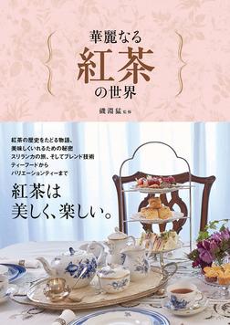 華麗なる紅茶の世界-電子書籍