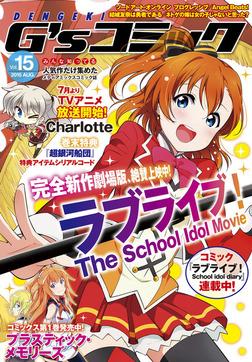 電撃G'sコミック Vol.15【プロダクトコード付き】-電子書籍