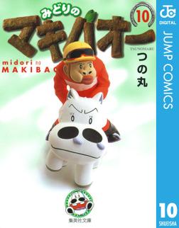 みどりのマキバオー 10-電子書籍