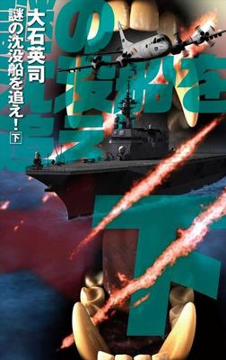 謎の沈没船を追え! 下-電子書籍