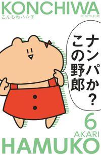 こんちわハム子 分冊版(6)