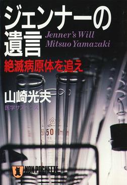 ジェンナーの遺言 絶滅病原体を追え-電子書籍
