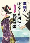 ぼんくら同心と徳川の姫(コスミック時代文庫)