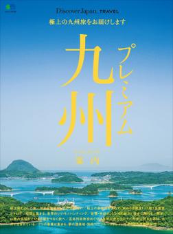 Discover Japan TRAVEL プレミアム九州案内-電子書籍