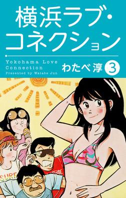 横浜ラブコネクション3-電子書籍