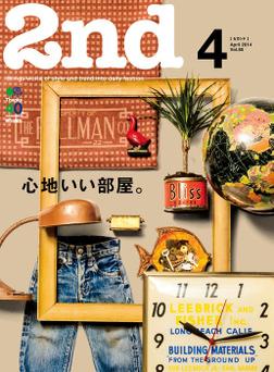 2nd(セカンド) 2014年4月号 Vol.85-電子書籍