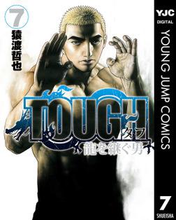 TOUGH 龍を継ぐ男 7-電子書籍