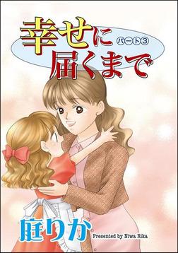 幸せに届くまで(分冊版) 【第3話】-電子書籍
