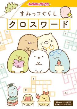キャラぱふぇブックス すみっコぐらし クロスワード-電子書籍