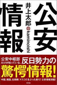 公安情報(青林堂ビジュアル)