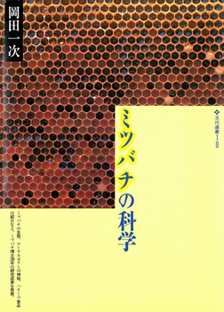 ミツバチの科学-電子書籍