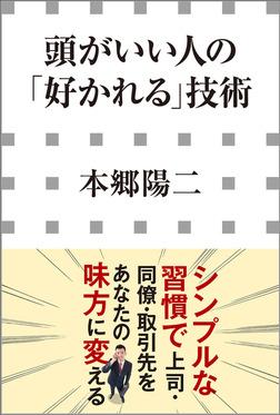 頭がいい人の「好かれる」技術(小学館新書)-電子書籍
