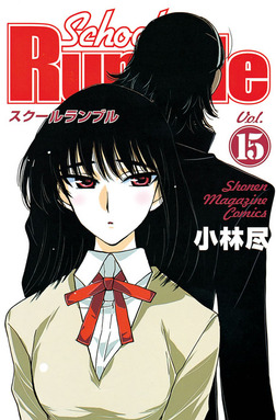 School Rumble(15)-電子書籍
