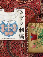 中央アジア・遊牧民の手仕事 カザフ刺繍