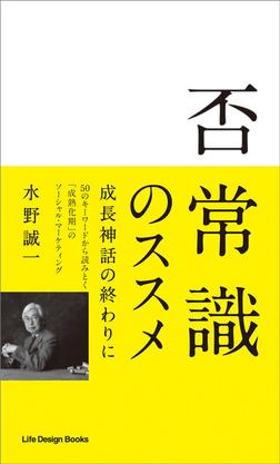 否常識のススメ-電子書籍