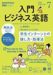 NHKラジオ 入門ビジネス英語 2020年7月号