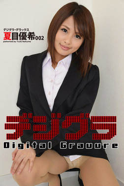 デジグラ・デラックス 夏目優希 002-電子書籍