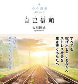 心の指針Selection 6 自己信頼-電子書籍