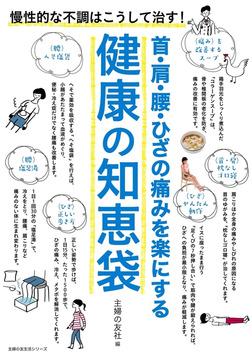 首・肩・腰・ひざの痛みを楽にする 健康の知恵袋-電子書籍