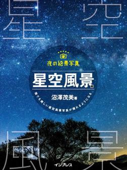 夜の絶景写真 星空風景編-電子書籍