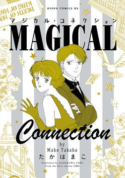 マジカル・コネクション-電子書籍