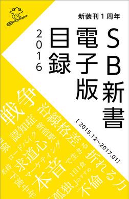 SB新書 電子版目録2016 [2015.12~2017.01]-電子書籍