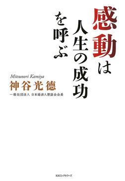 感動は人生の成功を呼ぶ(KKロングセラーズ)-電子書籍