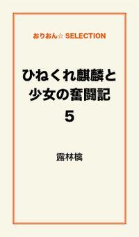 ひねくれ麒麟と少女の奮闘記5