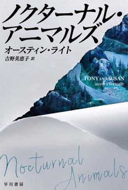 ノクターナル・アニマルズ-電子書籍