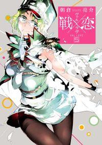 戦×恋(ヴァルラヴ) 5巻