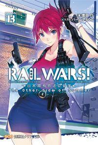 RAILWARS!13 ~日本國有鉄道公安隊~