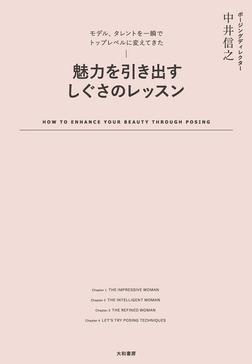 魅力を引き出すしぐさのレッスン-電子書籍
