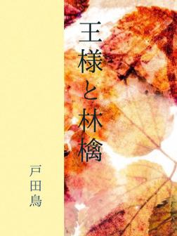 王様と林檎-電子書籍