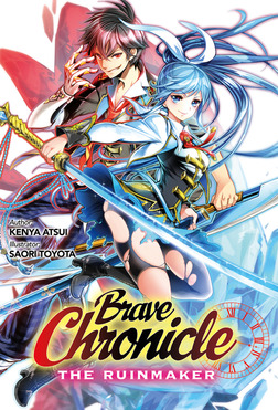 Brave Chronicle: The Ruinmaker-電子書籍