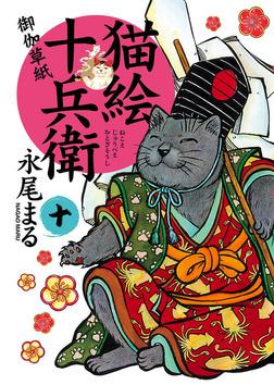 猫絵十兵衛 ~御伽草紙~ / 10-電子書籍
