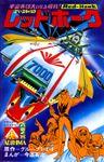 【期間限定 無料お試し版】アオシマ・コミックス1 スペースキャリア レッドホーク
