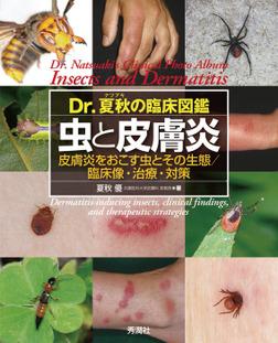Dr.夏秋の臨床図鑑 虫と皮膚炎-電子書籍