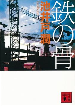 鉄の骨-電子書籍