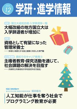 学研・進学情報 2016年12月号-電子書籍
