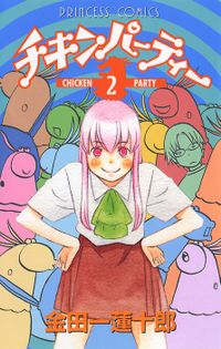 チキンパーティー 2