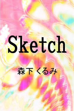 Sketch-電子書籍