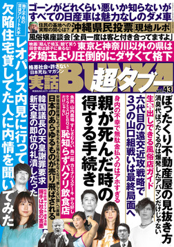 実話BUNKA超タブー vol.43-電子書籍