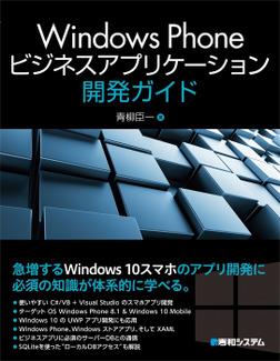 Windows Phoneビジネスアプリケーション開発ガイド-電子書籍