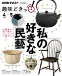 NHK 趣味どきっ!(火曜) 私の好きな民藝2018年4月~5月