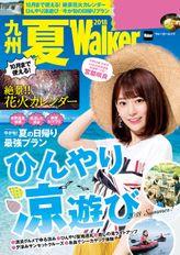 九州夏Walker 2018