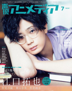 声優アニメディア2020年7月号-電子書籍