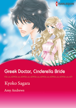 Greek Doctor, Cinderella Bride-電子書籍