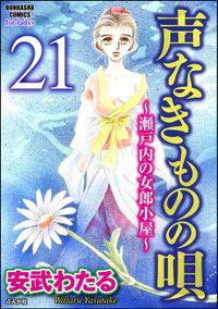 声なきものの唄~瀬戸内の女郎小屋~(分冊版) 【第21話】