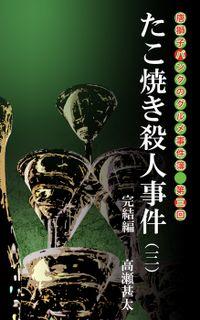 唐獅子パンクのグルメ事件簿 第三回 たこ焼き殺人事件(三) 完結編