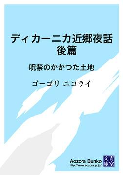 ディカーニカ近郷夜話 後篇 呪禁のかかつた土地-電子書籍